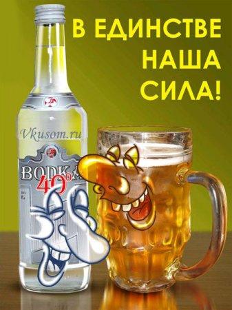 Русский Ёрш (водка с пивом)